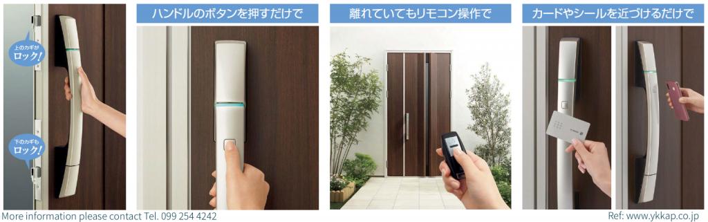 YKK AP : SCK Smart Control Key